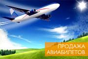 Авиакасса , авиабилеты