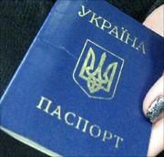 Паспорт.Паспорт Украины срочно.