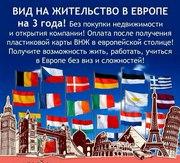 Легализация проживания в Европе граждан стран Восток