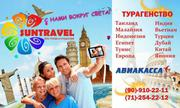 Sun Travel Group Авиакасса
